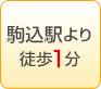 渋谷駅より徒歩7分