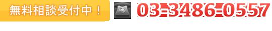 お電話はこちら:03-3486-0557