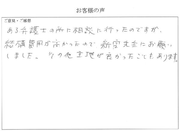 okyakusamanokoe2