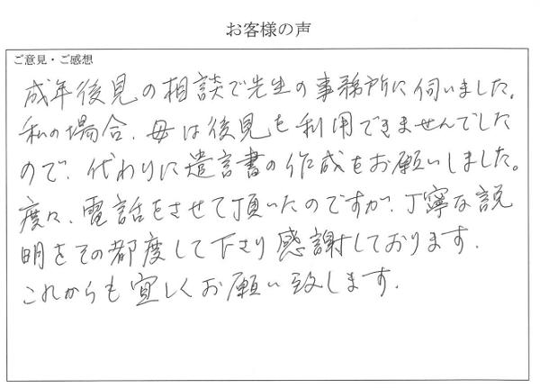 okyakusamanokoe4