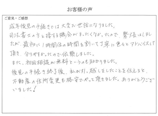 okyakusamanokoe6