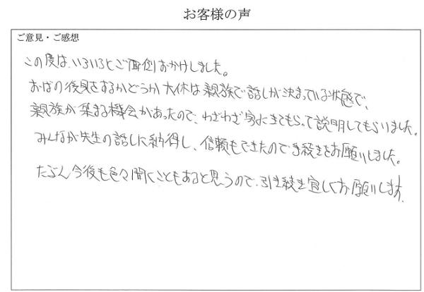 okyakusamanokoe7